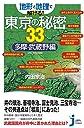 地形と地理で解ける 東京の秘密33 多摩 武蔵野編 (ジッピコンパクトシンショ)