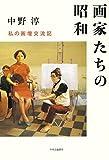 「画家たちの昭和 - 私の画壇交流記 (単行本)」販売ページヘ