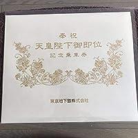 東京メトロ 天皇陛下御即位記念乗車券