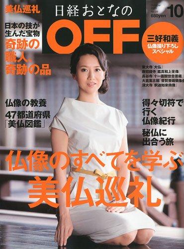 日経おとなの OFF (オフ) 2009年 10月号 [雑誌]