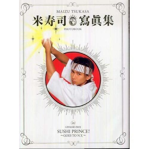米寿 司 写真集in「銀幕版 スシ王子!~ニューヨークへ行く~」