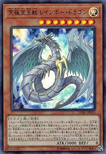 遊戯王 LGB1-JP013 究極宝玉獣 レインボー・ドラゴン (日本語版 ウルトラレア) LEGENDARY GOLD BOX