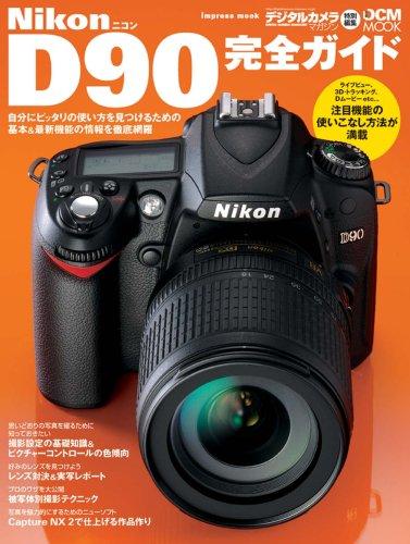 ニコン D90完全ガイドの詳細を見る