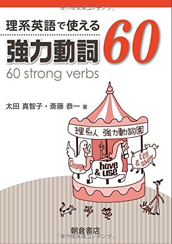 理系英語で使える強力動詞60の詳細を見る