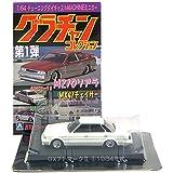 【5】 アオシマ 1/64 グラチャンコレクション 第1弾 トヨタ GX71 マークII ホワイト 単品