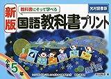 教科書にそって学べる国語教科書プリント 小学5年―光村図書版 画像