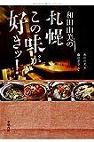 和田由美の札幌この味が好きッ!