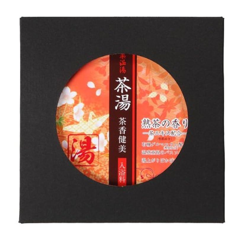赤外線遊びます処分した薬温湯 茶湯 入浴料 熟茶の香り POF-10J