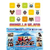 ゴジラアイランド DVD-BOX