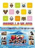 ゴジラアイランド DVD-BOX[DVD]