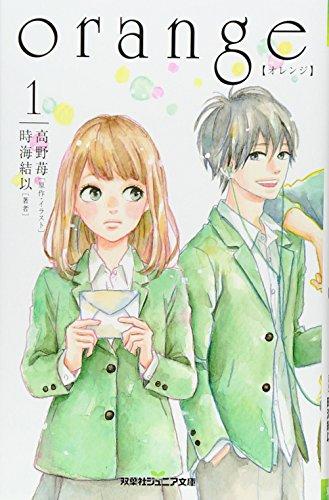 orange【オレンジ】(1) (双葉社ジュニア文庫)の詳細を見る