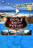 行くべしネイバーアイランド! ハワイ島・マウイ島・カウアイ島・モロカイ島・ラナイ島(書籍/雑誌)