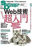 ソフトウェアデザイン 2017年 09 月号 [雑誌] -
