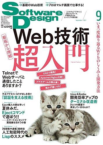 ソフトウェアデザイン 2017年 09 月号の電子書籍・スキャンなら自炊の森-秋葉2号店