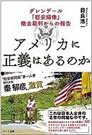 目良 浩一 (著)新品: ¥ 1,620ポイント:16pt (1%)3点の新品/中古品を見る:¥ 1,620より