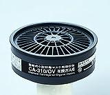 シゲマツ TS 直結式小型吸収缶 CA-310/OV
