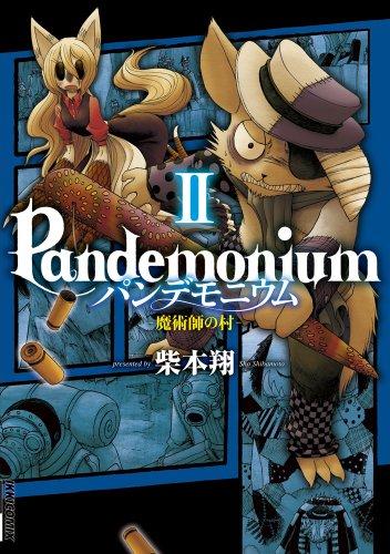 パンデモニウム ―魔術師の村― 2 (IKKI COMIX)の詳細を見る