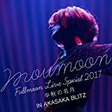 moumoon FULLMOON LIVE SPECIAL 2017 ~中秋の名月~ IN AKASAKA BLITZ