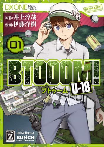 [画像:BTOOOM! U-18 1 (BUNCH COMICS)]