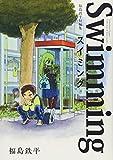 スイミング / 福島 鉄平 のシリーズ情報を見る