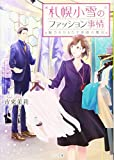 札幌小雪のファッション事情 魅力をひきだす専務の魔法 (メゾン文庫)