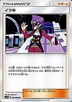 ポケモンカードゲーム SM11b ドリームリーグ イツキ U ポケカ 強化拡張パック サポート トレーナーズカード