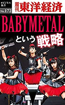BABYMETALという戦略―週刊東洋経済eビジネス新書No.172