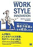 WORK STYLE INNOVATION 日立ソリューションズの働き方改革はなぜ成功したか (Shoeisha Digital First)