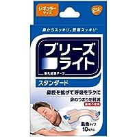 ブリーズライト スタンダード 肌色 レギュラー 鼻孔拡張テープ 快眠・いびき軽減 10枚入