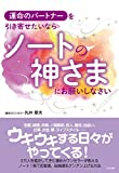「運命のパートナーを引き寄せたいならノートの神さまにお願いしなさい」丸井 章夫