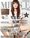 otona MUSE (オトナ ミューズ) 2015年 02月号 [雑誌]