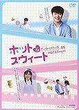 恋のフードトラック ~ホット&スウィート~ [DVD] -