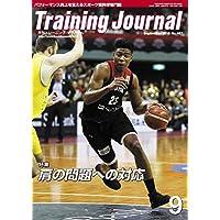 月刊トレーニング・ジャーナル2018年9月号