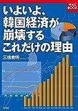 いよいよ、韓国経済が崩壊するこれだけの理由(わけ) (WAC BOOK)