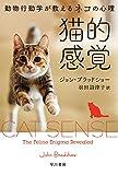 猫的感覚動物行動学が教えるネコの心理 ハヤカワノンフィクション文庫