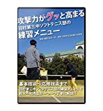 【ソフトテニスDVD】攻撃力がグッと高まる 羽村第三中ソフトテニス部の練習メニュー