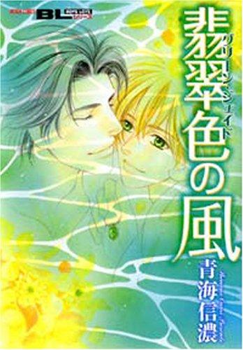 翡翠色の風 (アクションコミックスBoys Loveシリーズ)