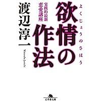 欲情の作法 (幻冬舎文庫)