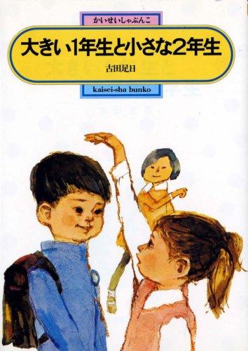 大きい1年生と小さな2年生 (偕成社文庫2003)の詳細を見る