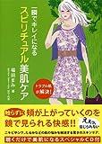 一瞬でキレイになるスピリチュアル美肌ケア (CD付)