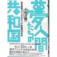 Amazon.co.jp: 小松沢 陽一: 本