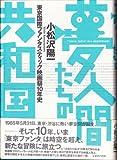 夢人間たちの共和国―東京国際ファンタスティック映画祭10年史