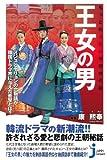 もっと知りたい韓国時代劇 王女の男 (じっぴコンパクト新書)