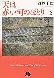 天は赤い河のほとり〔文庫〕 2 (小学館文庫 (しA-32))