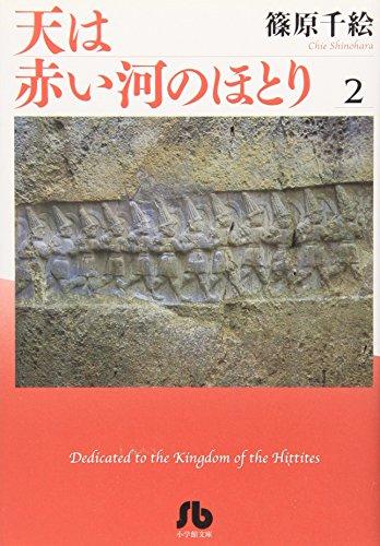 天は赤い河のほとり〔文庫〕 2 (小学館文庫 (しA-32))の詳細を見る