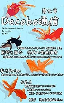 [Decobo工房]のDecobo通信 第七号: 医師と語る 現代の発達障害 不登校のお子さんからバリバリのビジネスパーソンまで