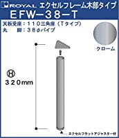 エクセルフレーム テーブル脚 【 ロイヤル 】 EFW-38 -T( 三角座 ) [サイズ:φ38×65~320mm] クロームめっき 木部タイプ