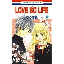 LOVE SO LIFE 12 (花とゆめコミックス)