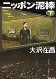 ニッポン泥棒 下 (2) (文春文庫 お 32-6)
