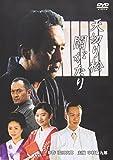 天切り松 闇がたり[DVD]
